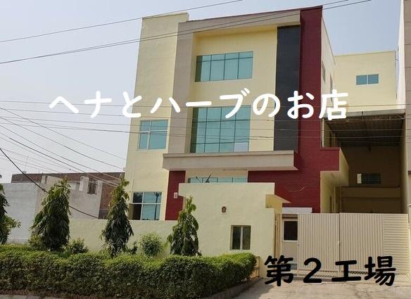 インドKEO社工場