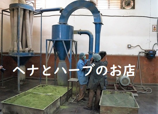 ヘナ製粉機械